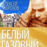 Алексей Морозов. Белый газовый шарф