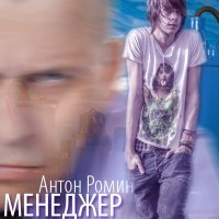 Антон Ромин. Менеджер Миша