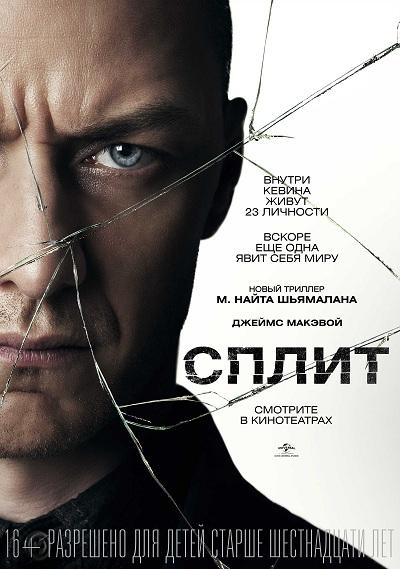 Split_poster.jpg