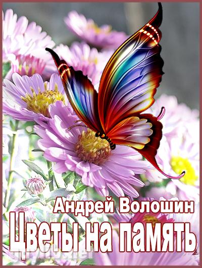 цветы на память3 вод знак.jpg