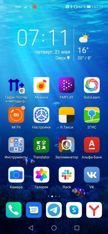 Screenshot_20200521_071109_com.huawei.android.launcher.jpg