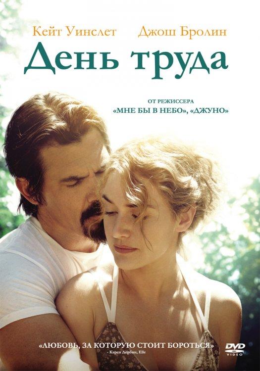 kinopoisk.ru-Labor-Day-2547387.thumb.jpg.893c28b06fded6ec78ab5c06f097cda2.jpg