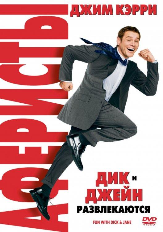 kinopoisk.ru-Fun-with-Dick-and-Jane-1262298.thumb.jpg.8fe60e6955723577c074d7f63d7262e8.jpg